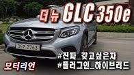 퍼포먼스 하이브리드? 메르세데스-벤츠 GLC 350e 시승기, 코너링 일품! Mercedes-Benz GLC 350e