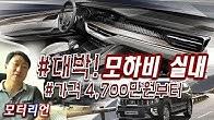 대박! '모하비 더 마스터' 실내, 가격 4,700만원부터, 사전계약 개시 Kia Mohave