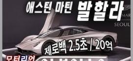 제로백 2.5초, 20억짜리 하이퍼카가 강남에 떴다! 애스턴마틴 발할라 둘러보기 Aston Martin VALHALLA