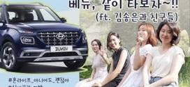 현대 베뉴, 같이 타봐요~!!(ft.김송은과 친구들) 현대 베뉴 시승기 Hyundai Venue