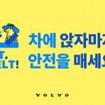 볼보자동차, 'SIT BELT!' 전 좌석 안전벨트 착용 캠페인 참가자 120만명 돌파