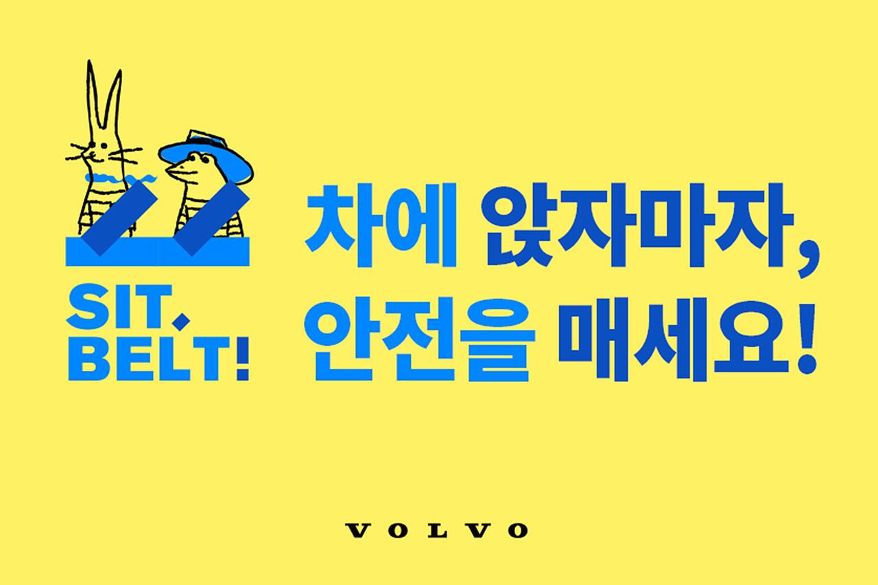 사진자료_볼보자동차코리아, 'SIT, BELT!' 전 좌석 안전벨트 착용 캠페인 (1) 포스터