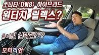 원터치 릴렉스? '쏘나타 하이브리드'에 이런 재밌는 기능이? Hyundai Sonata Hybrid