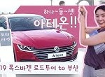 아테온 보러 HOT한 해운대 다녀왔어요! (feat. 티구안 시승기) Volkswagen Arteon, Tiguan