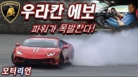 파워가 폭발한다! 람보르기니 우라칸 에보 서킷 시승기 Lamborghini Huracan Evo
