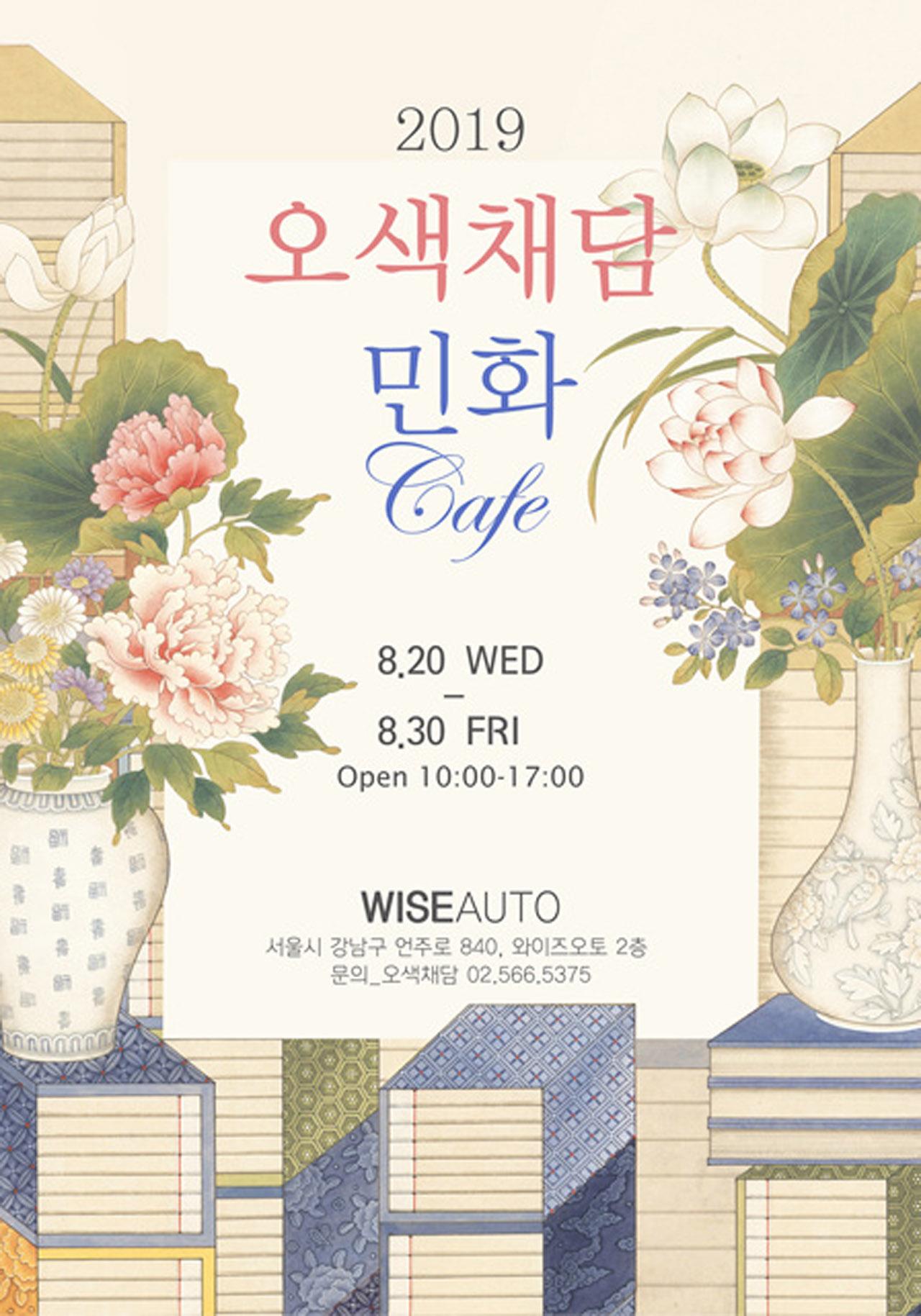 [참고사진] 와이즈오토, 제6회 유로스타 클래스 '민화 카페' 진행_포스터