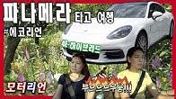 [에코리언] '파나메라 4E-하이브리드'타고 '아침고요수목원'으로~ 에코 여행기!(feat. 송은 친구 소망) Porsche Panamera 4E-Hybrid