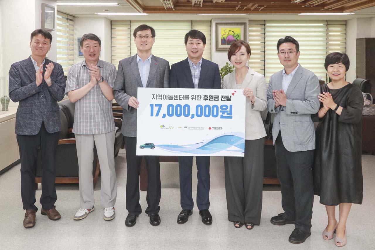 한국지엠이 지역아동센터의 시원한 여름나기를 지원합니다_1