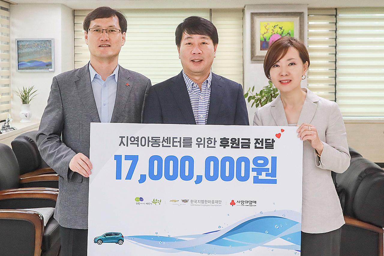 한국지엠이 지역아동센터의 시원한 여름나기를 지원합니다_3