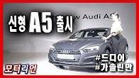 휠이 20인치? 첨단 사양 품고 돌아온 패스트백! 아우디 A5 풀체인지 신차 리뷰 Audi A5 45 TFSI quattro