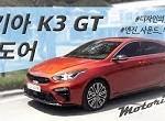 같은 1.6이 이렇게 다를수가! 기아 K3 GT 5도어 시승기 Kia K3 GT (Forte GT) 5dr