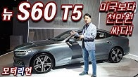 미국보다 천만원 싸다! 볼보 뉴 S60 T5 신차리뷰 Volvo S60 T5