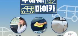 """""""구해줘, 마이카~!"""" 2019 오토살롱위크, 입장권 사전 구매자 대상 차량 무상 복구 파격 이벤트 실시!"""