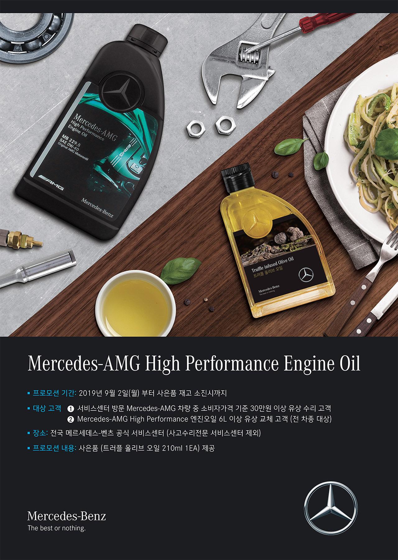 [사진 2] 메르세데스-AMG High Performance 엔진오일 프로모션