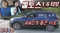4WD가 좋은 이유! 기아 셀토스 1.6 T-GDI 시승기 2부 Kia SELTOS