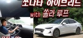 하이브리드를 사야하는 이유? 현대 쏘나타 하이브리드 시승기 Hyundai Sonata Hybrid