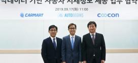 쿠콘, 오토비긴즈 및 카마트와 '자동차 시세정보' 업무 협약 체결