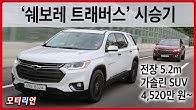 '쉐보레 트래버스' 시승기, 넓은 공간과 많은 서비스 센터가 최대 장점! Chevrolet Traverse