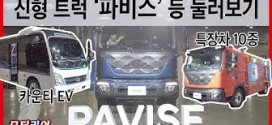 현대 카운티가 전기차(EV)로! & 신형 트럭 파비스 살펴보기! Hyundai County EV, Pavise