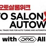 국내 최대 자동차 애프터마켓 전문전시회 '2019 오토살롱위크'화려한 개막 10일 앞으로