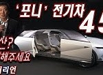 '포니' 전기차 양산? 기대해 주세요! 현대 '45′ 전기차 컨셉트 리뷰 (이상엽 디자이너 인터뷰)