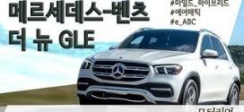 돌아온 럭셔리 SUV의 강자! 메르세데스-벤츠 더 뉴 GLE 신차 리뷰 Mercedes-Benz GLE