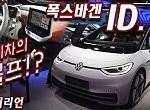 전기차의 골프!? 폭스바겐 'ID. 3′ 전기차 신차 리뷰 Volkswagen ID. 3 in 2019 IAA
