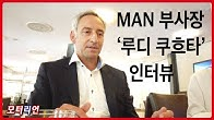 MAN 부사장 '루디 쿠흐타' 인터뷰, 한국은 중요한 시장! MAN의 미래 전략은?