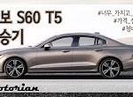 폭풍인기! 그럴만 하네~ 볼보 S60 T5 인스크립션 시승기 Volvo S60 T5