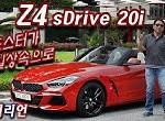 로드스터가 일상속으로! BMW Z4 sDrive 20i 시승기 1부, 난 소프트탑이 더 좋아?