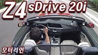BMW Z4 sDrive 20i 시승기 2부, 매일 즐기는 오픈 에어링의 즐거움