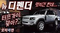 터프가이 맞아? 랜드로버 신형 디펜더. Land Rover Defender (2019 IAA 프랑크푸르트 모터쇼)