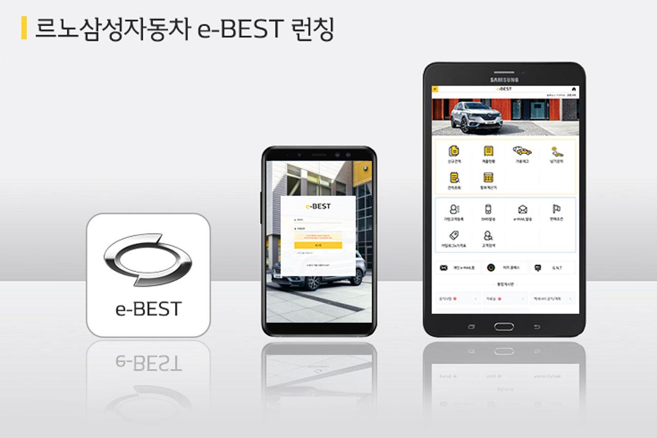 르노삼성자동차 사진자료 1_모바일 영업관리 시스템 e-BEST