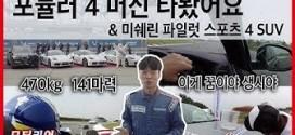 미쉐린 '파일럿 스포츠 4 SUV' 성능 체험 & 470kg! 포뮬러 4 머신 시승 (feat. 미쉐린 패션 익스피리언스)