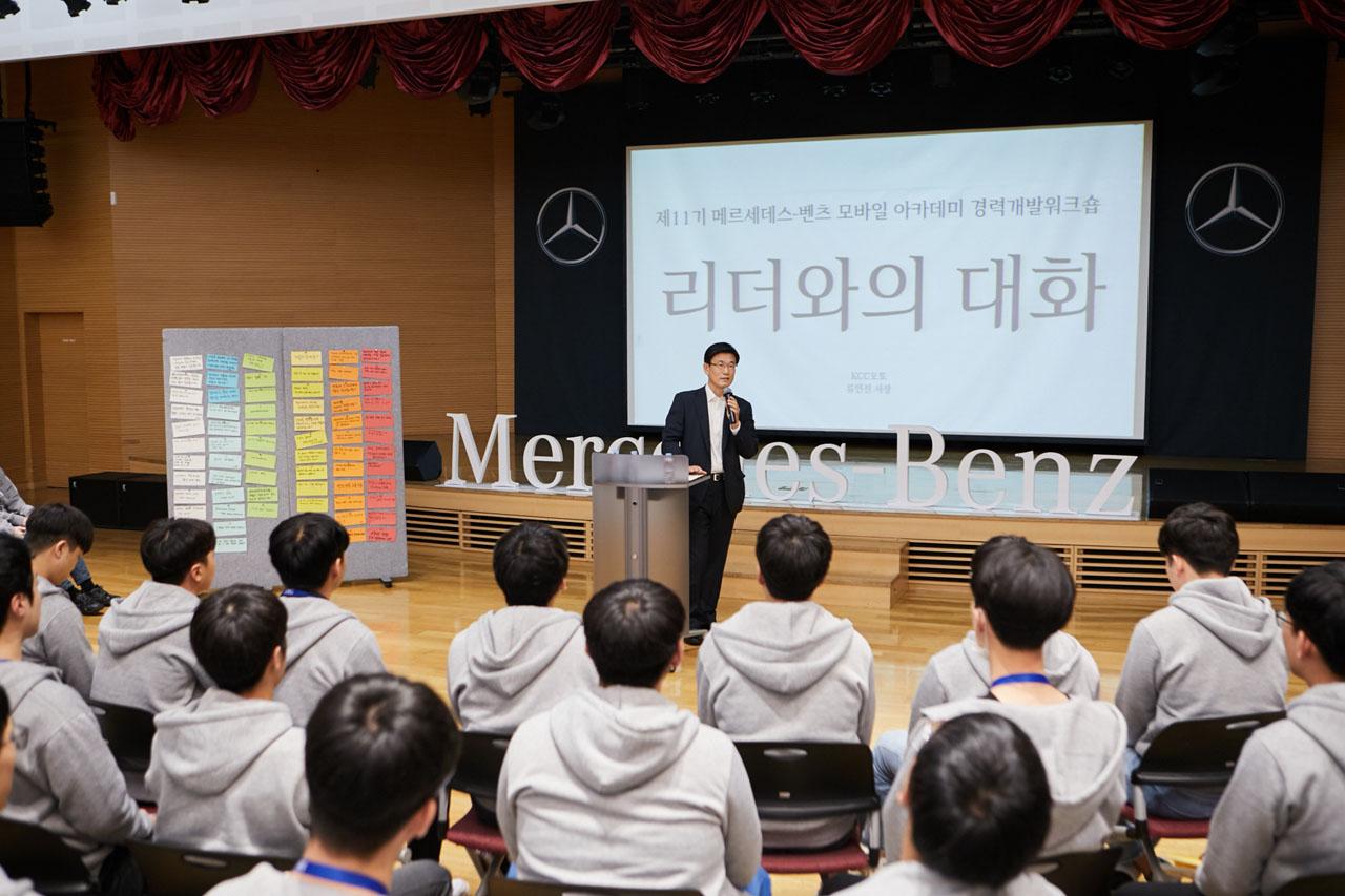 [사진4] '제11회 메르세데스-벤츠 모바일 아카데미 경력개발 워크숍'_매니지먼트와의 대화 프로그램