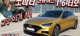 그냥 이거 사! 현대 쏘나타 1.6터보 센슈어스 시승기 Hyundai Sonata Sensuous 1.6 Turbo