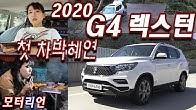 2020 G4 렉스턴 시승기 & 첫 차박혜연 Ssangyong G4 Rexton