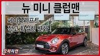 상품성 업그레이드! 뉴 미니 클럽맨 신차 리뷰 Mini Clubman