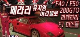F40, F50, 라페라리, F1 머신들이 한 곳에!!! 마라넬로 페라리 박물관 Ferrari Museum in Maranello