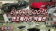 가장 비싼 차 '250 GTO'를 직관하다, 이탈리아 엔초 페라리 박물관 Modena Enzo Ferrari Museum