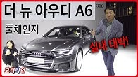 칼 각 잡고 드디어 돌아왔다! 더 뉴 아우디 A6 45 TFSI 신차 리뷰 Audi A6 45 TFSI
