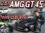 amg gt 63s 4도어