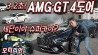 너 수퍼카야? 3.2초! 메르세데스-AMG GT 63 S 4도어 쿠페 시승기, 파나메라 터보 나와!