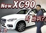 xc90 1