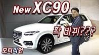 확!!! 안 바뀐 볼보 '뉴 XC90′ 신차 리뷰 Volvo New XC90
