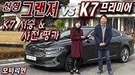 '신형 그랜저' vs 'K7 프리미어' 경쟁력은? 기아 K7 3.0 GDI 시승기 & '사전 비교' 평가 1부