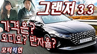 가격은? 오디오, 반자율주행은? 현대 신형 '그랜저 3.3 캘리그래피' 시승기 2부, New Hyundai Grandeur