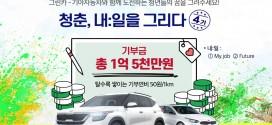 그린카, 기아차와 함께 '청춘, 내:일을 그리다 캠페인' 시즌4 진행