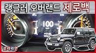 지프 랭글러 오버랜드 0-100km/h 가속 테스트 Jeep Wrangler Acceleration
