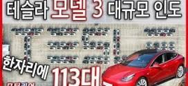 '테슬라 모델 3′ 113대가 한자리에? 인프라 확충 계획 발표 Tesla Model 3